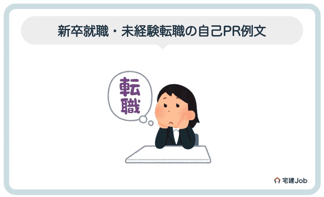 4.不動産業界に新卒就職・未経験で中途転職する際の自己PR【例文】