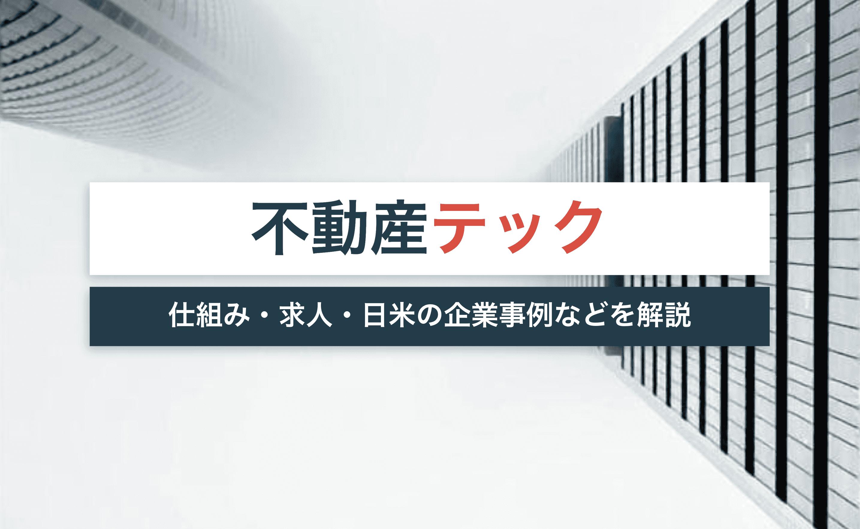 不動産テックとは?仕組み・求人・日本アメリカ企業事例・学べる本も紹介!【カオスマップ付き】