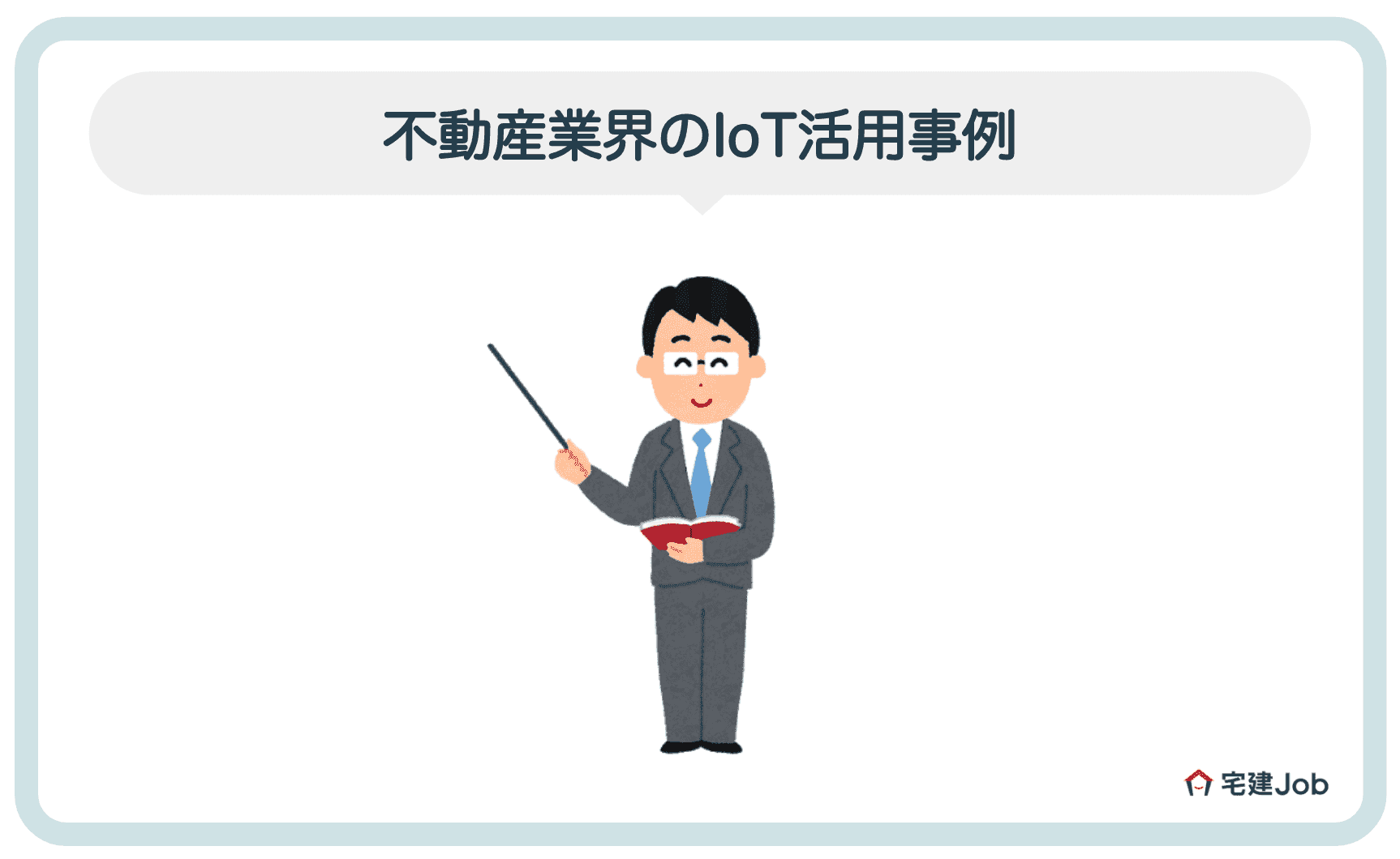 1.不動産業界でのIoT活用事例【2020年最新】