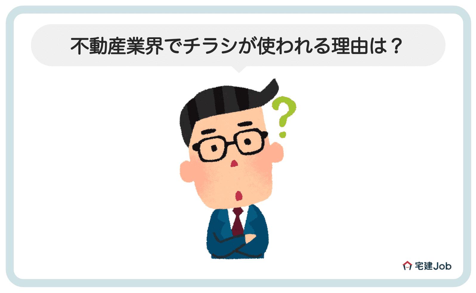 1.不動産業界でチラシが使われる理由【反響はある?】