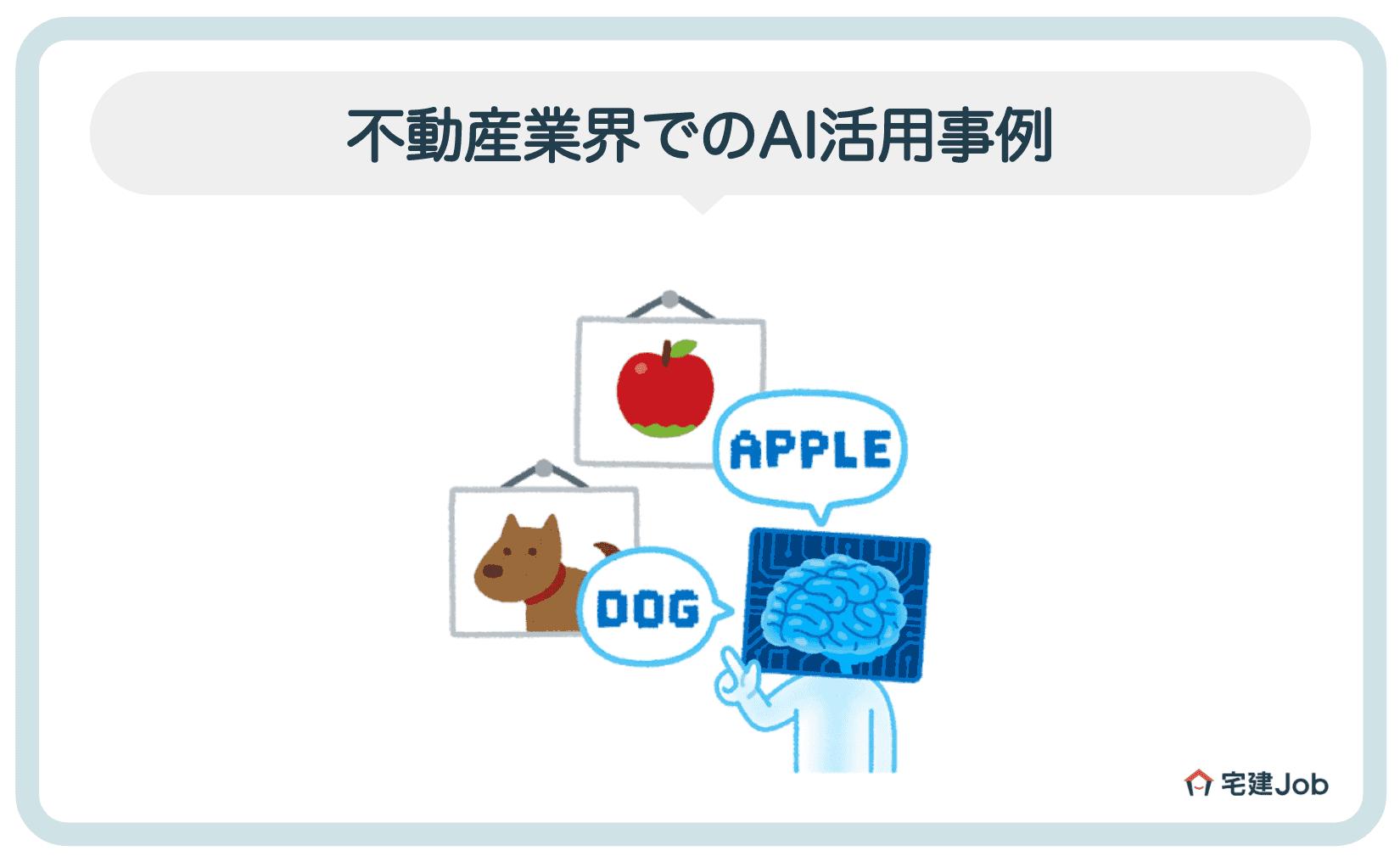 1.不動産業界でのAI(人工知能)活用事例