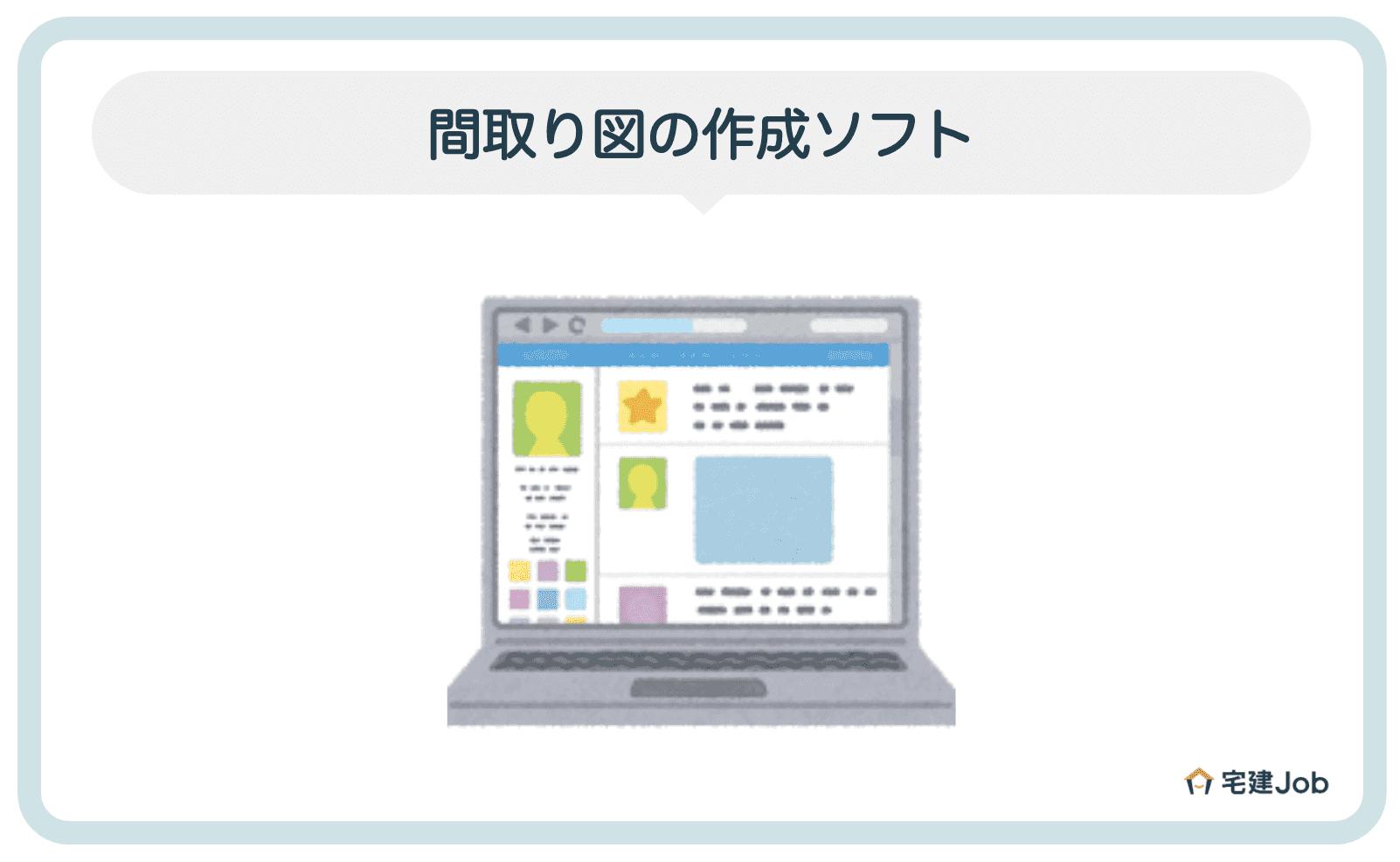 2.おすすめの間取り図作成ツール【ソフト】