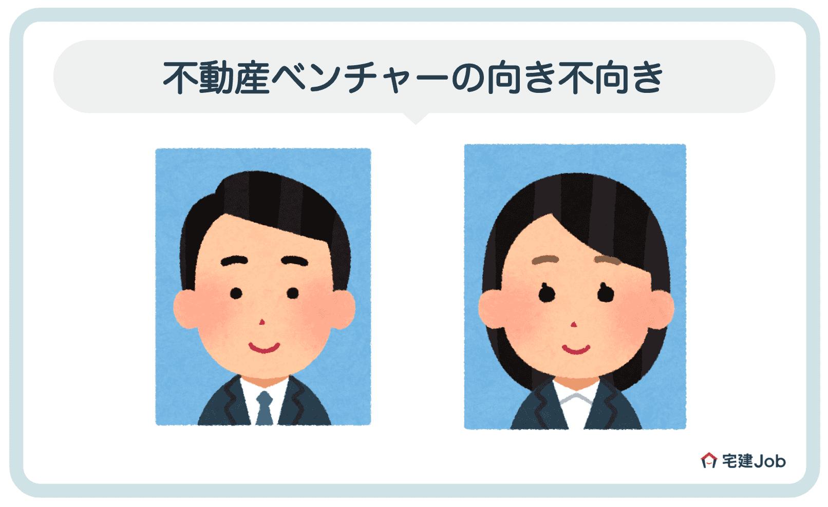3.不動産ベンチャーに向いている人【働くメリット・デメリット】
