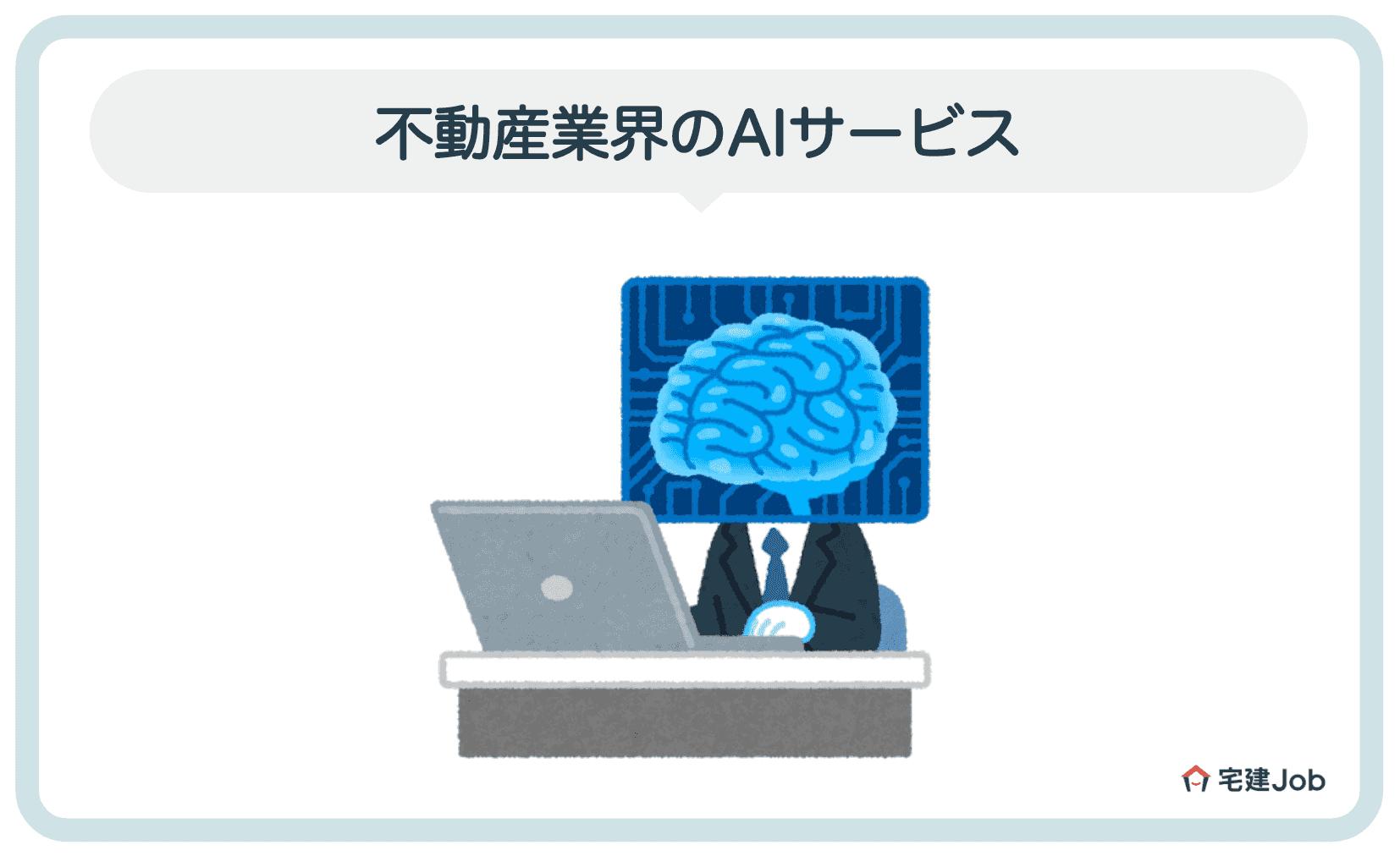 2.不動産業界のAI(人工知能)サービス