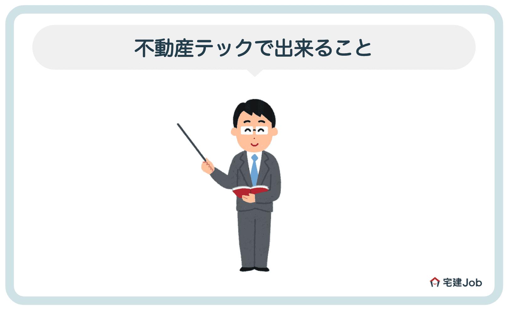 2.不動産テックで出来ること【職種別】