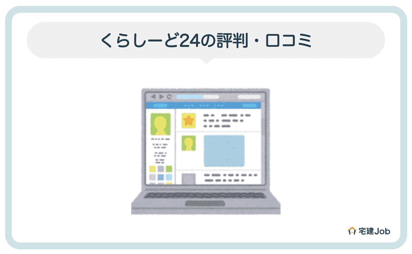 3.くらしーど24の評判・口コミ【メリット・デメリット】