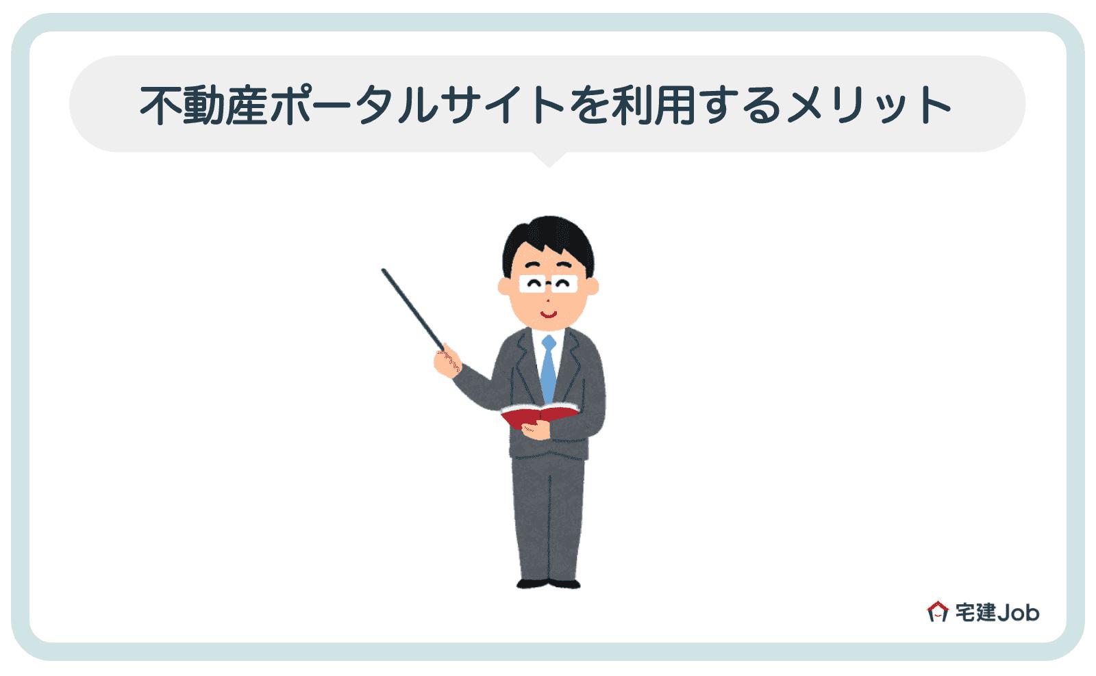 2.不動産ポータルサイトを利用するメリット【事業者・一般ユーザー】
