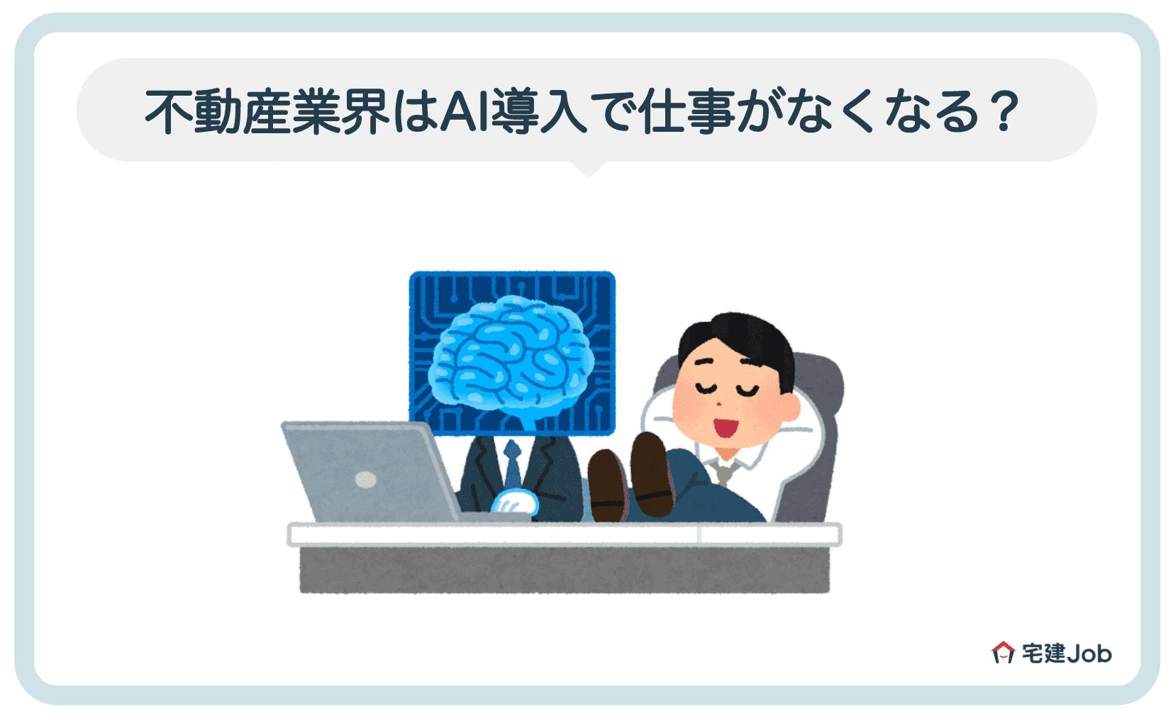 3.不動産業界はAI(人工知能)導入で仕事がなくなる?
