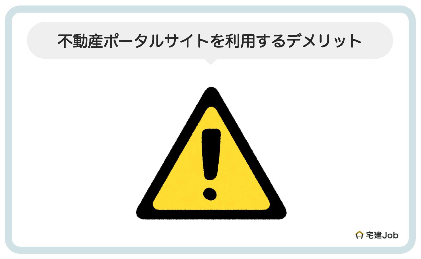3.不動産ポータルサイトを利用するデメリット【事業者・消費者】