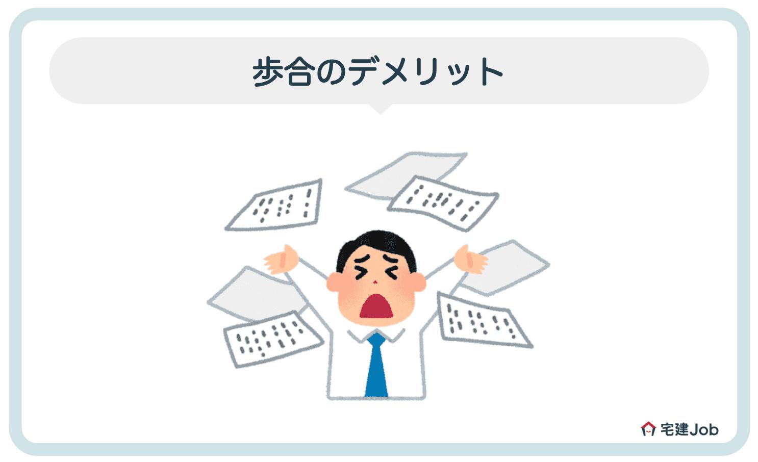 4.不動産業界の歩合制の悪い点【デメリット】