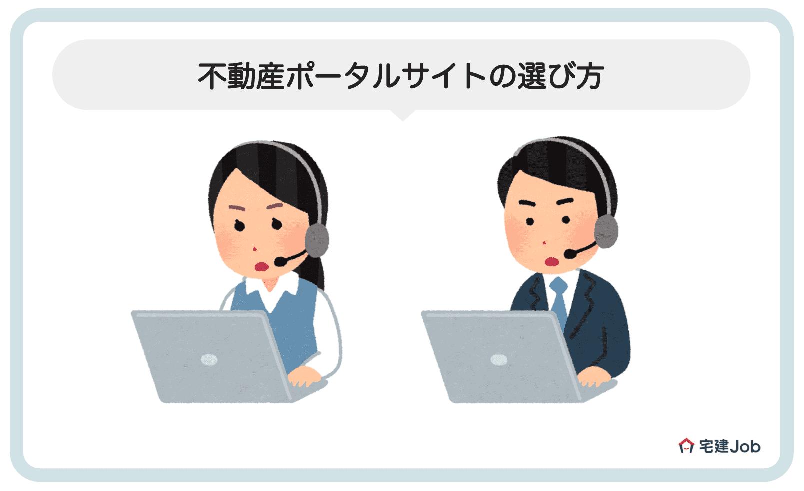 4.不動産ポータルサイトの選び方