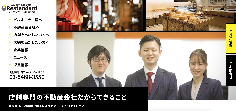 2-13.レスタンダード株式会社