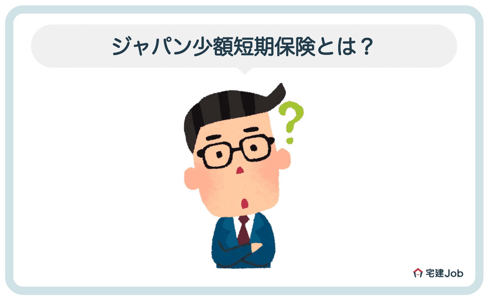 1.ジャパン少額短期保険とは?