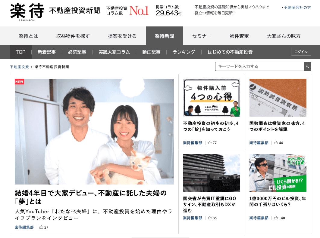 1-9.楽待不動産投資新聞