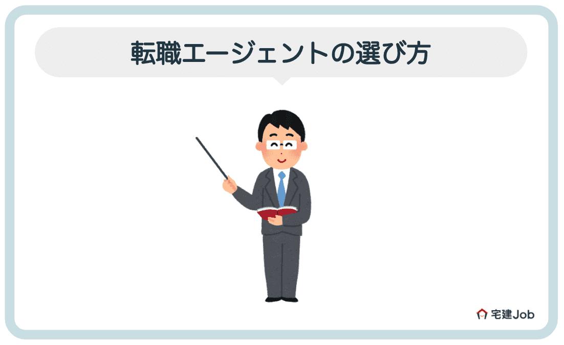 転職エージェントの選び方【不動産業界】