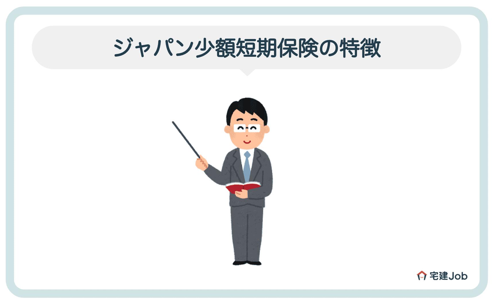 2.ジャパン少額短期保険の特徴