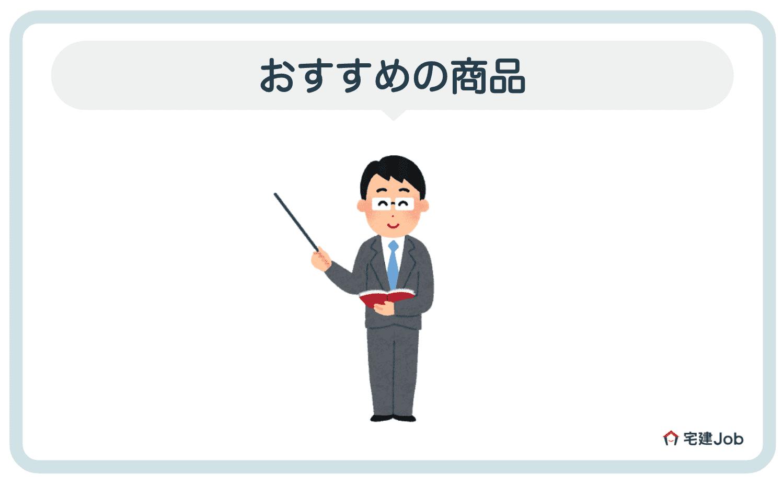 2.賃貸用スマートロックおすすめ商品