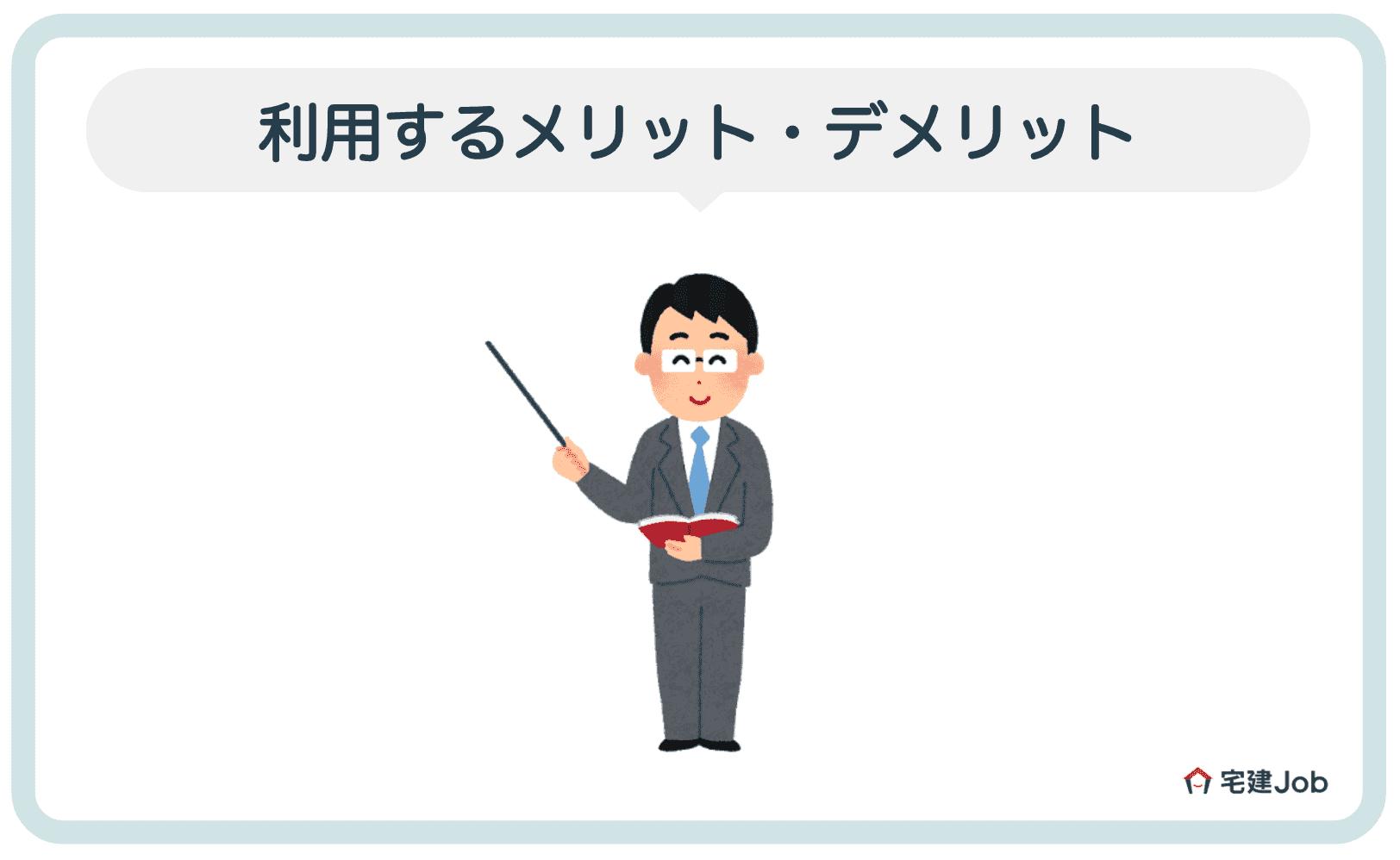 2.不動産仲介業者を利用するメリット・デメリット