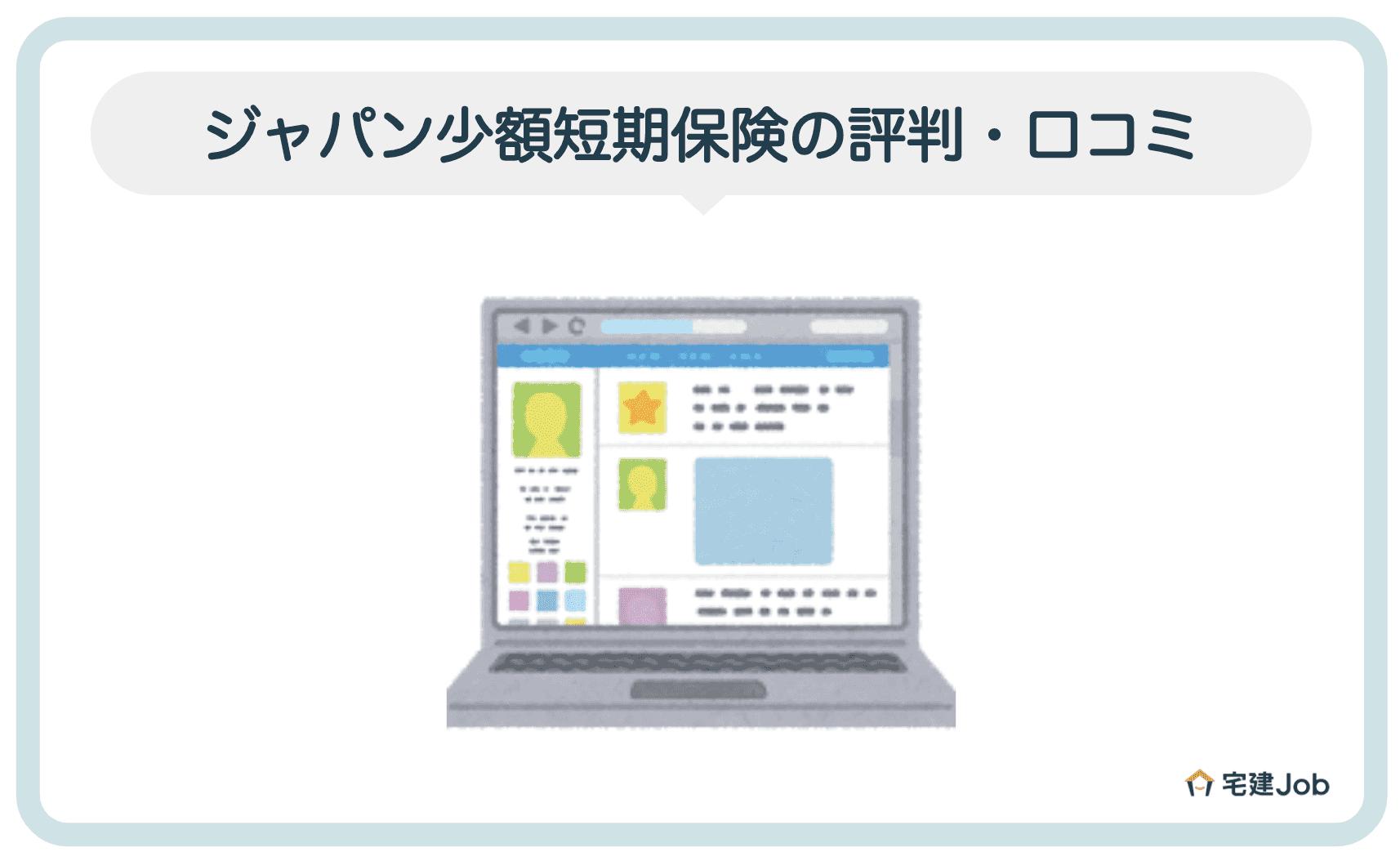 3.ジャパン少額短期保険の良い口コミ・評判