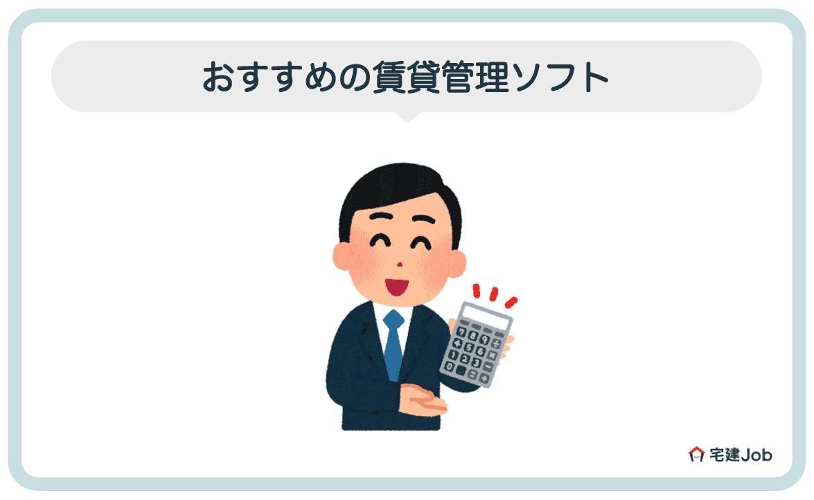 3.賃貸管理ソフトおすすめ8選