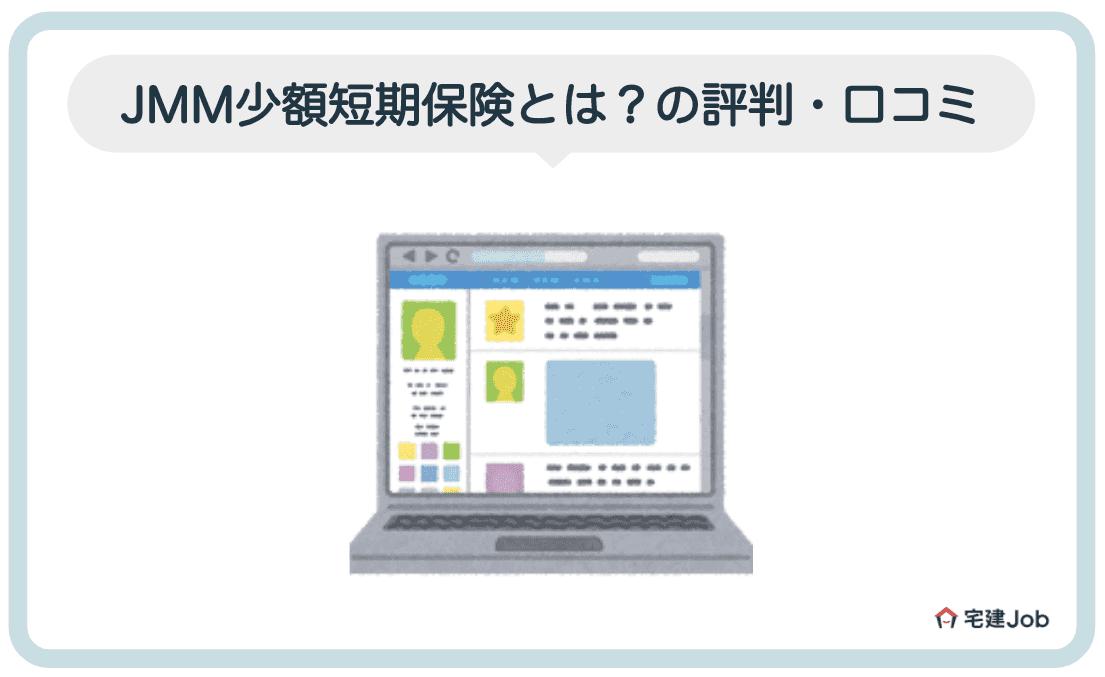 2.JMM少額短期保険の口コミ・評判