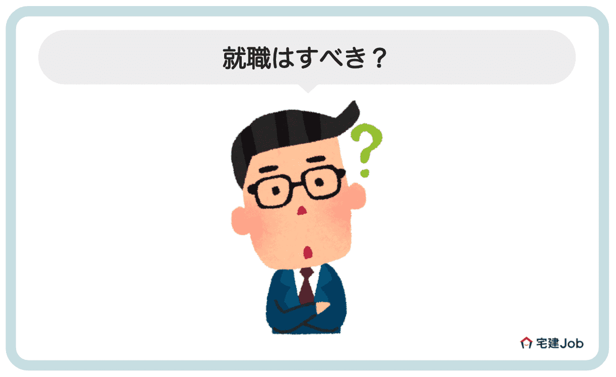 3.不動産会社を設立・独立するためには就職するべき?