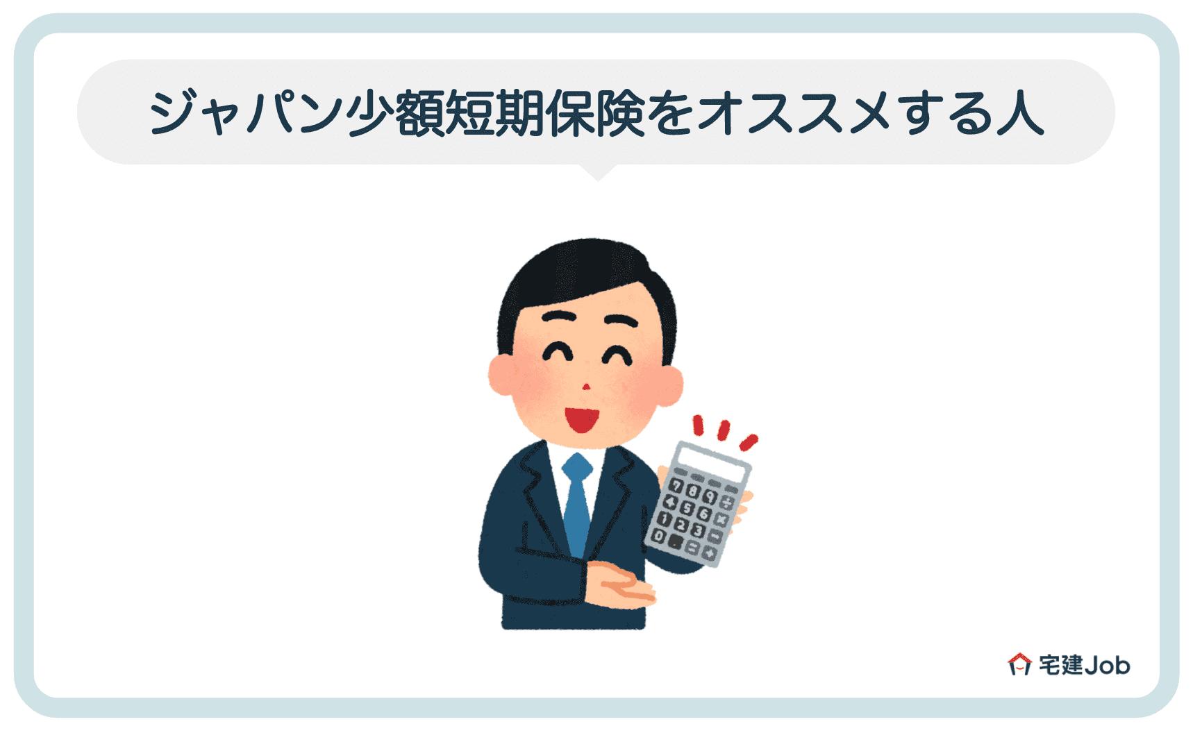 4.ジャパン少額短期保険をオススメする人