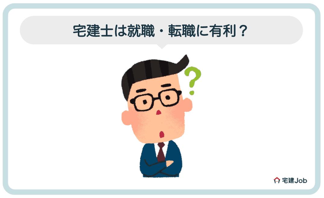 1.宅建があれば未経験でも就職・転職が有利になる?【女性主婦も?】
