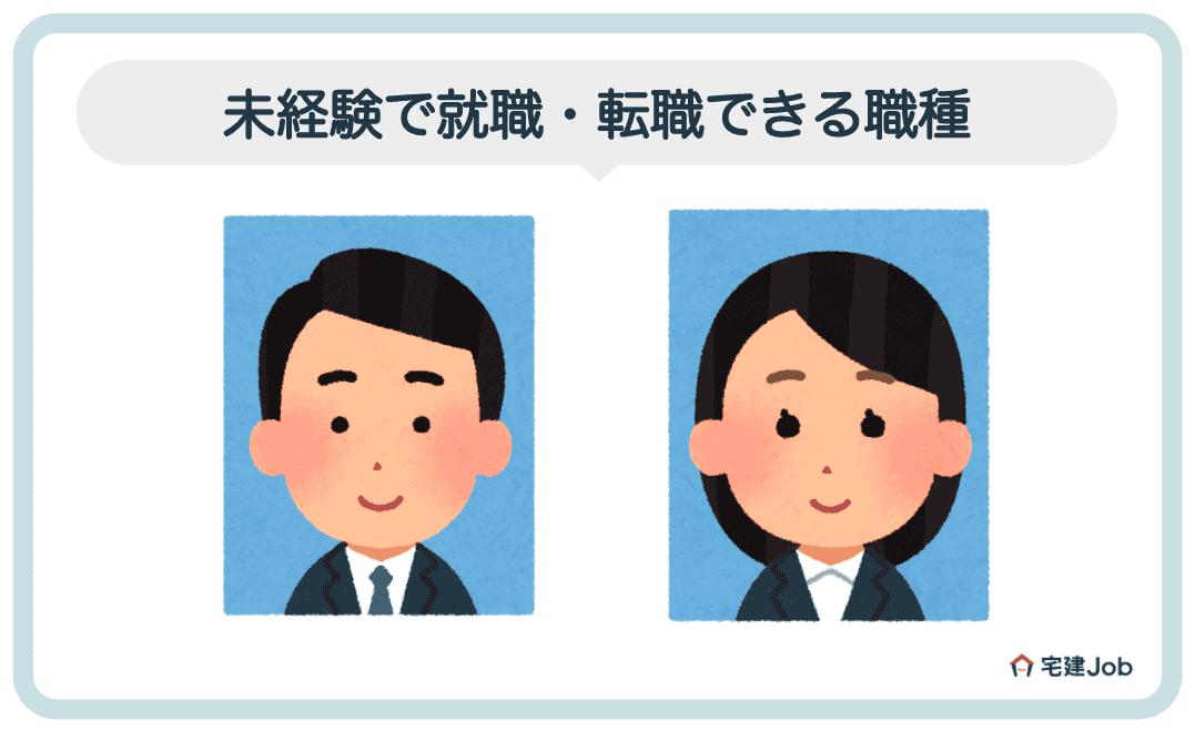 2.宅建を活かして未経験で就職・転職できる職種【不動産業界】