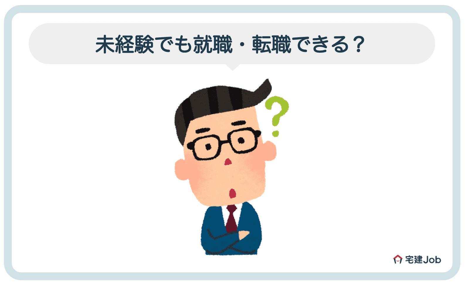 1.不動産事務は未経験でも就職・転職はできる?【新卒の場合は?】