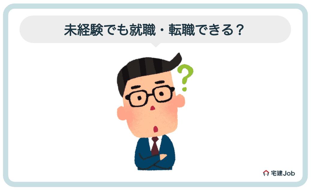 1.不動産営業は未経験でも就職・転職できる?