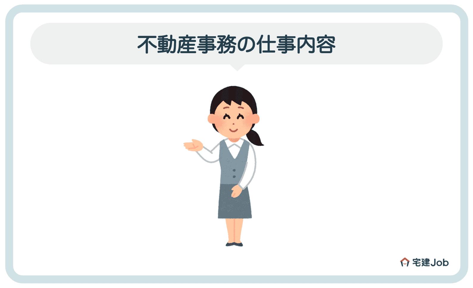 2.不動産事務の仕事内容【未経験からでも覚えられる?】