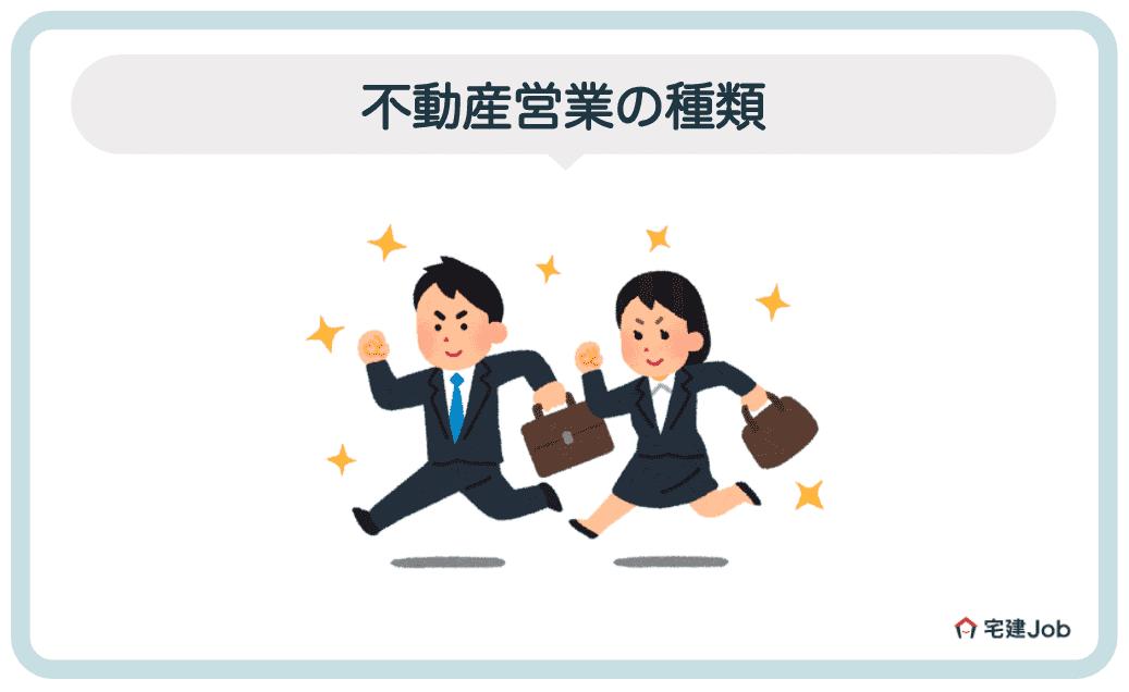 2.不動産営業の種類【未経験からでも就職・転職可能】