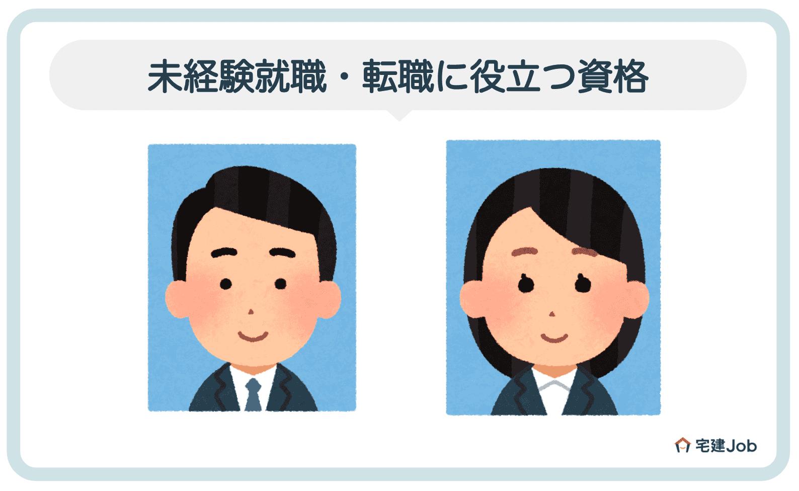 3.不動産事務の未経験就職・転職に役立つ資格
