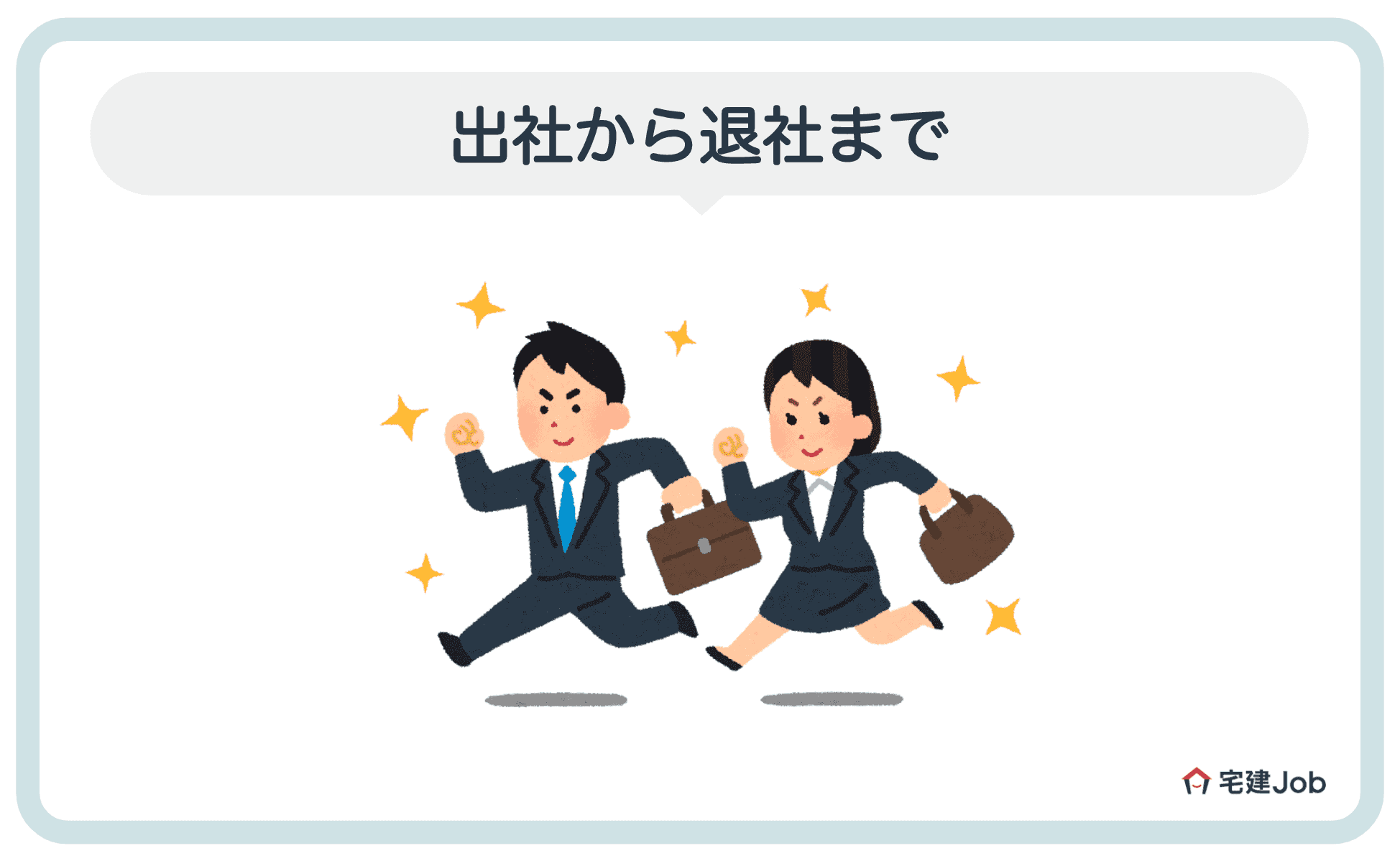 2.不動産営業の一日のスケジュール【出社〜退社】