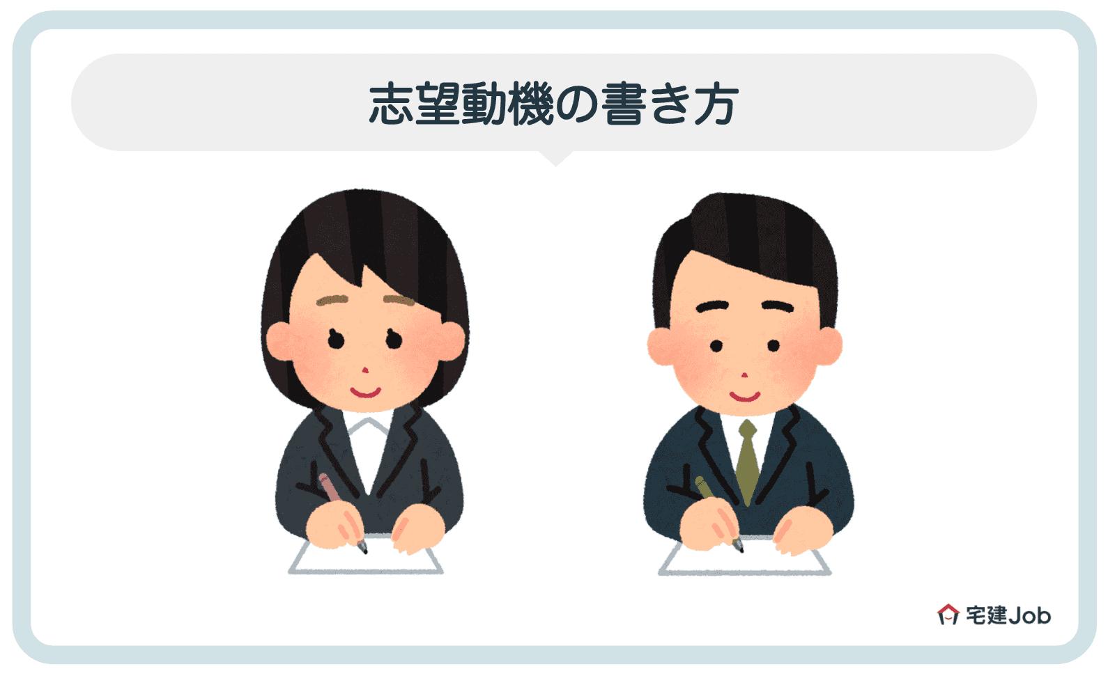 4.不動産事務・未経験の場合の志望動機の書き方