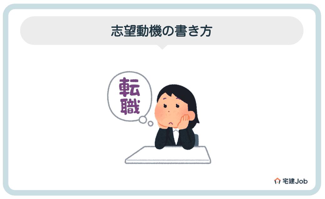 4.不動産営業未経験の場合の志望動機の書き方