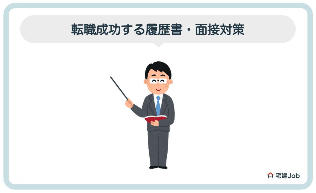 3.売買仲介会社への転職を成功させる履歴書・面接対策
