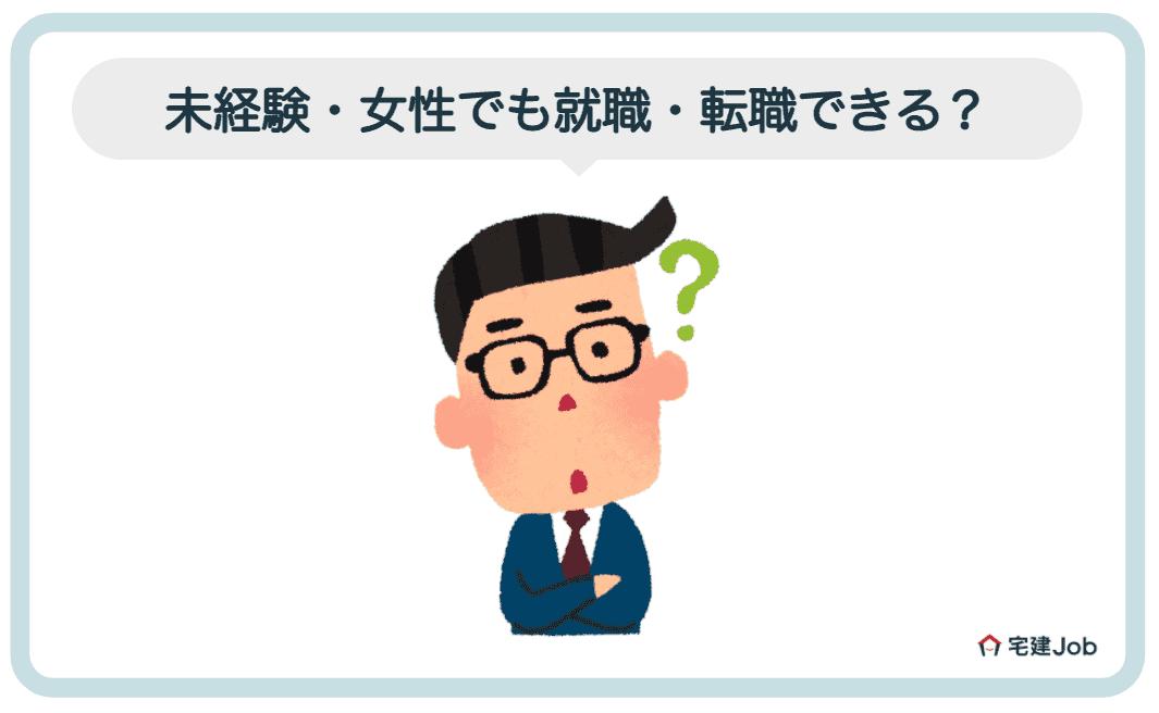 4.売買仲介会社は未経験・女性でも転職できる?
