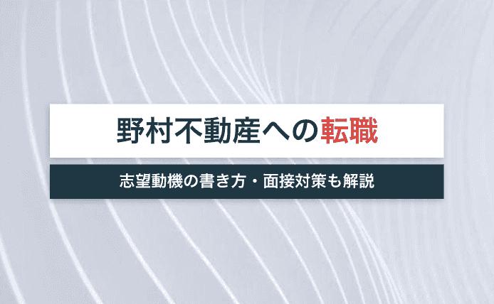 野村不動産への転職難易度は高い?面接・筆記試験の対策を紹介【年収・将来性は?】