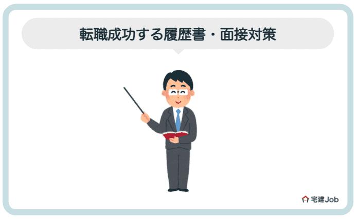 5.大和ハウスへの転職を成功させる方法【面接攻略方法】