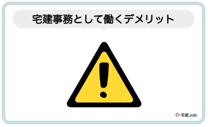 3.宅建事務として働くデメリット【悪い点】