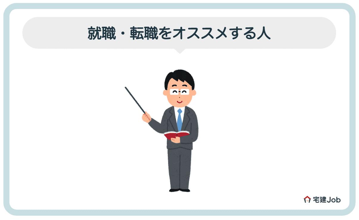 3.激務と噂の野村不動産への就職・転職をオススメする人
