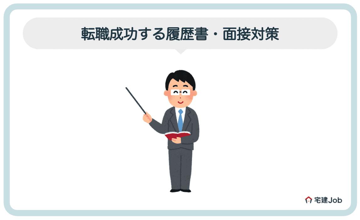 5.住友不動産販売への転職を成功させる方法【面接攻略方法】