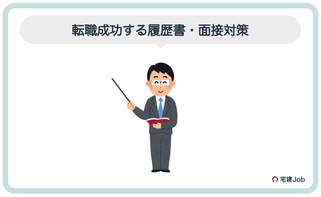 5.東建コーポレーションへの転職を成功させる方法【面接攻略方法】