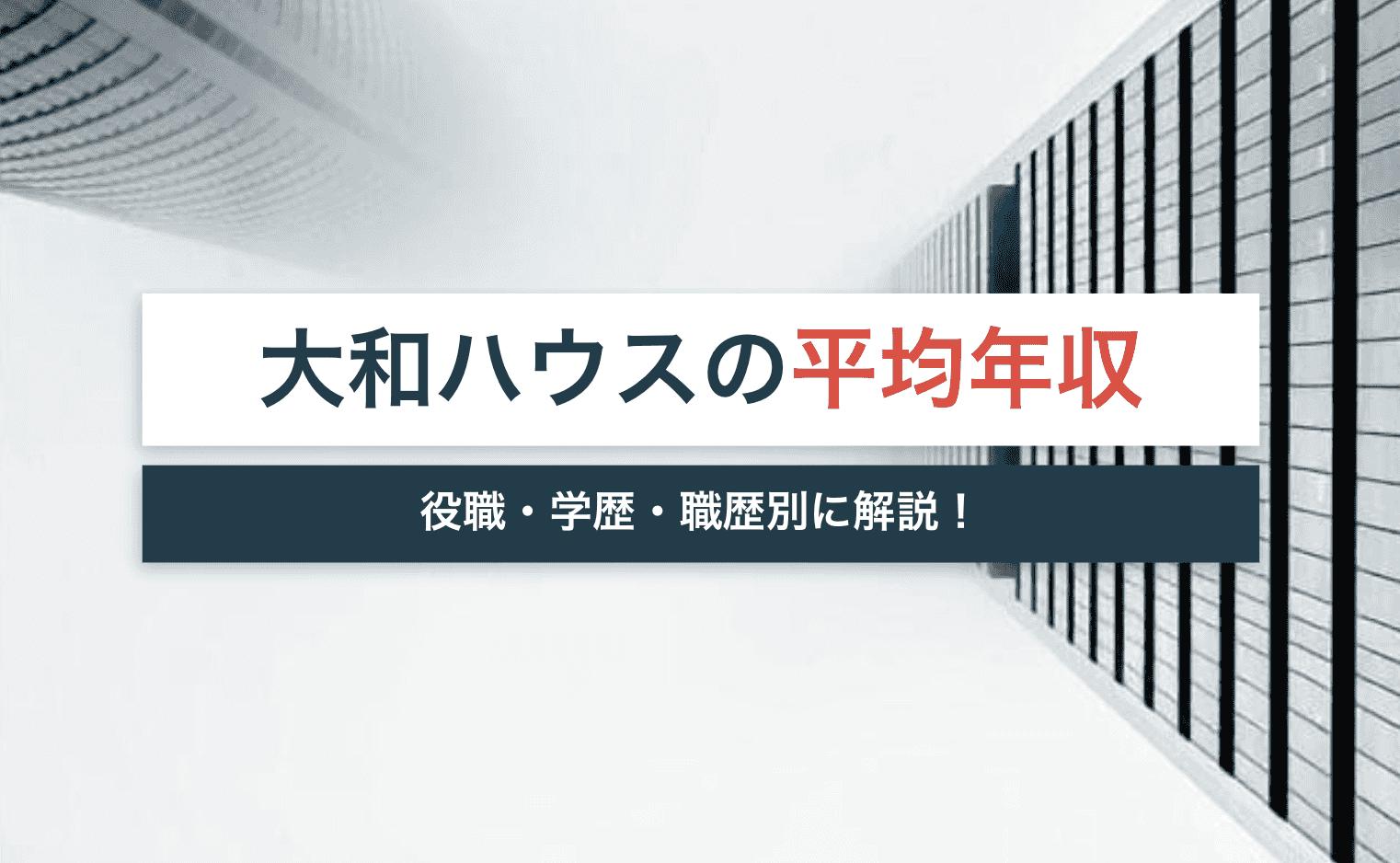 大和ハウスの平均年収は?昇給・賞与・手当等を役職・学歴・職歴別に解説!