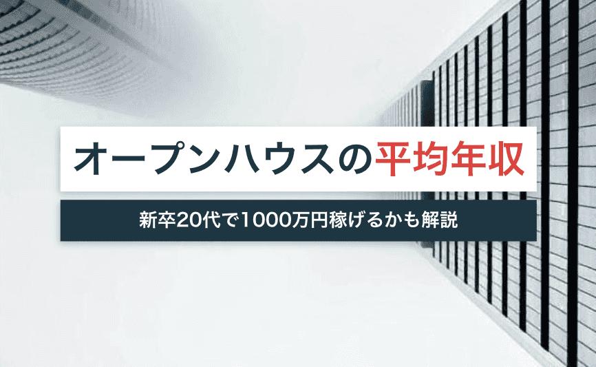 オープンハウスの年収は高い?新卒20代で1000万円稼げるかも解説!