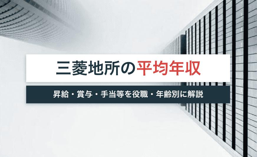 三菱地所の平均年収は?昇給・賞与・手当等を役職・年齢別に解説!