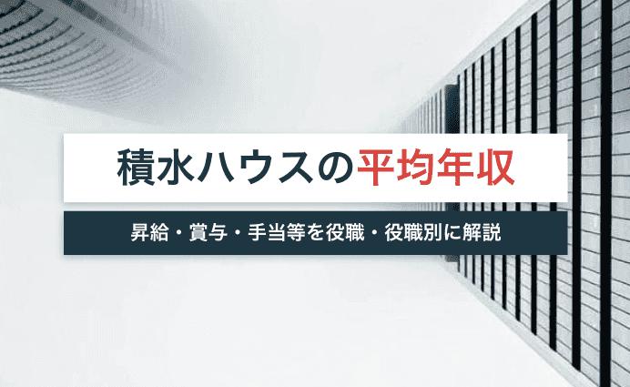 積水ハウスの平均年収は?昇給・賞与・手当等を役職・年齢別に解説!