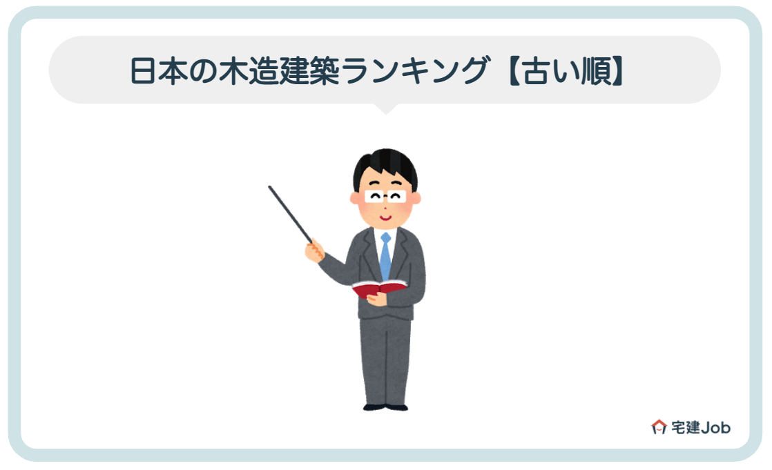 2.日本の木造建築のランキング【古い順】
